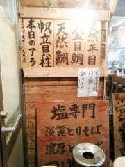 麺匠 清兵衛 (9)