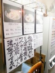 麺匠 清兵衛 (10)