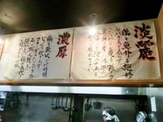 麺匠 清兵衛 (12)