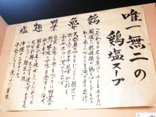 麺匠 清兵衛 (13)