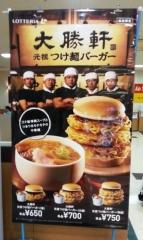 大勝軒 元祖つけ麺バーガー (1)