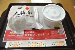 大勝軒 元祖つけ麺バーガー (4)