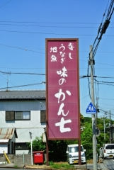 かん七 (1)