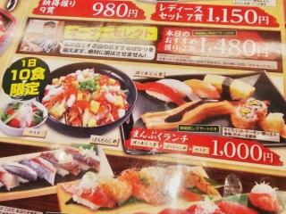 がってん寿司 羽生 (6)