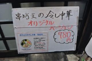 串坊主 (2)