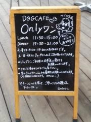 DOG CAFÉ Onlyワン(Calm Cafe) (25)