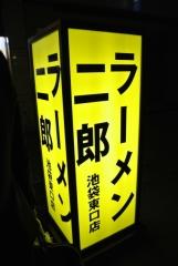 ラーメン二郎 池袋東口店 (4)