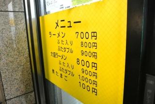 ラーメン二郎 池袋東口店 (7)