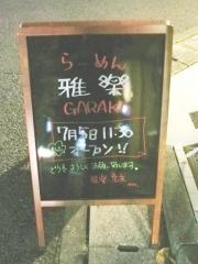 らーめん雅楽 (3)