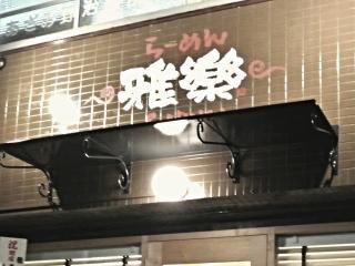 らーめん雅楽 (5)