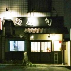 麺屋 旬 (3)