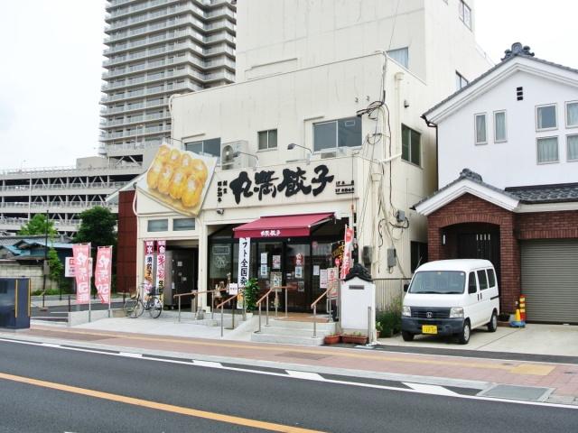 餃子の丸満 本店 (1)