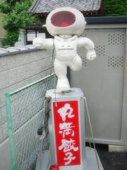 餃子の丸満 本店 (3)
