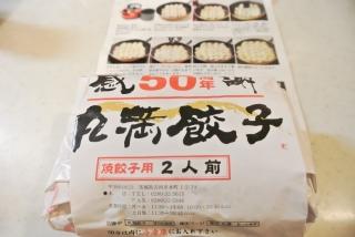 餃子の丸満 本店 (4)