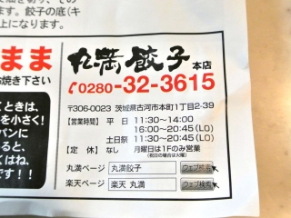餃子の丸満 本店 (5)