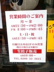 餃子の丸満 本店 (10)
