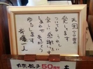 餃子の丸満 本店 (14)