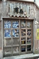 陣屋 (5)