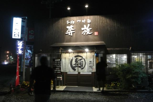 ラーメンつけ麺 奔 (1)