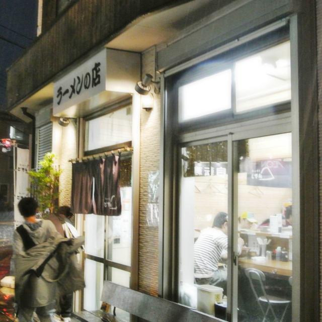 ラーメンの店 どでん (1)