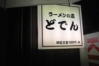 ラーメンの店 どでん (2)