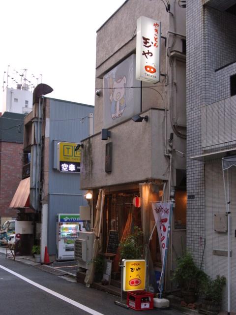 やきとん玉や 目黒店 (1)