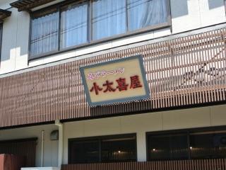 小太喜屋 (2)