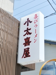 小太喜屋 (3)
