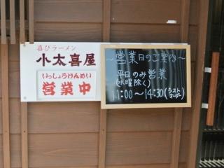 小太喜屋 (5)