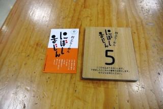 にぼしまじん (7)
