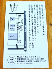 にぼしまじん (10)