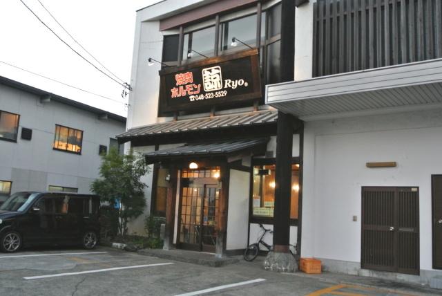 焼肉ホルモン 諒 (2)