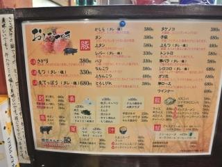 焼肉ホルモン 諒 (5)