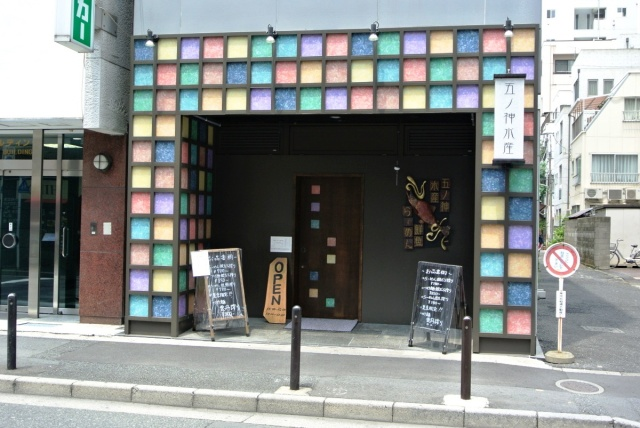 鮮魚らーめん 五ノ神水産 (1)