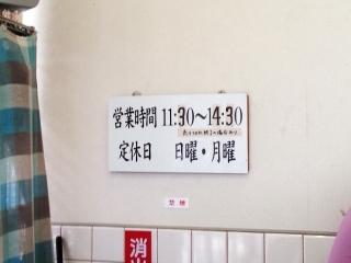 中華そば ふくみみ (3)