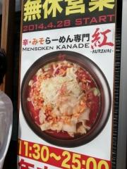 麺創研かなで 紅 (15)