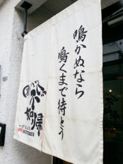 一汁三煮干 裏不如帰 (1)