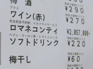 立ち飲み 晩杯屋 (6)
