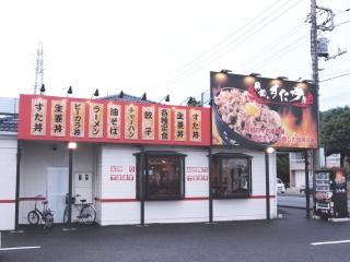 伝説のすた丼 (1)