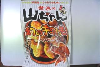 名古屋土産 (1)