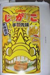 名古屋土産 (2)