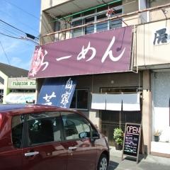 らーめん芝浜 (11)