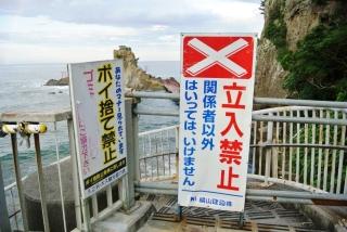Fukushima (20)