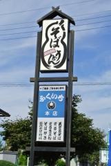 ふくいち 本店 (2)
