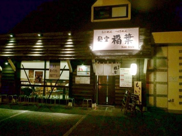 麺堂 稲葉 ~Kuki style~ (5)