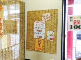 くるまやラーメン 行田店 (2)