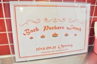 バックパッカーズランチ 星川店 (32)