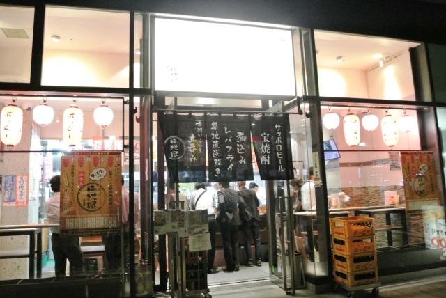 立ち呑み 晩杯屋 中目黒目黒川RS店 (1)