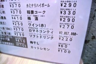 立ち呑み 晩杯屋 中目黒目黒川RS店 (13)