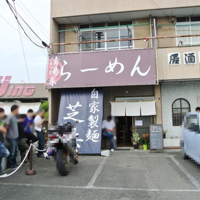 らーめん芝浜 (1)